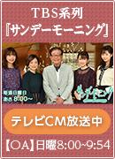TBS系列『サンデーモーニング』テレビCM放送中