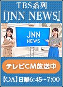 TBS系列『JNN NEWS』テレビCM放送中
