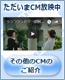 テレビCM放映中