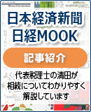 日本経済新聞 日経MOOK記事紹介