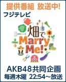 「畑でMarry Me!」毎週土曜日 15時25分~ 放送(フジテレビ)