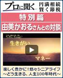 日経CNBC「プロに聞く 円満相続・賢く節税」の特別編