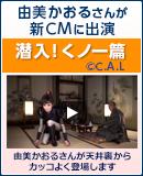 新CM制作しました!由美かおるさん出演!