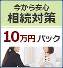 生前対策10万円パック