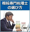 相続専門税理士の選び方