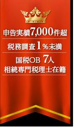 申告実績2,500件超・税務調査1%未満・国税OB 5人・相続専門税理士在籍