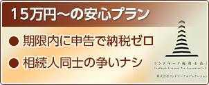 15万円~の安心プラン