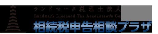 続税申告相談プラザ
