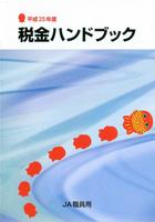 平成25年度版 税金ハンドブック(JA職員用)
