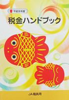 平成26年度版 税金ハンドブック(JA職員用)