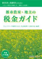平成27年度版『都市農家・地主の税金ガイド』経営者と後継者のために~正しい税金の知識こそ、節税への近道~