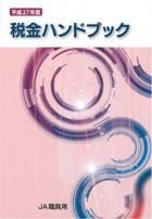 平成27年度版 税金ハンドブック(JA職員用)