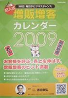増販増客カレンダー2009