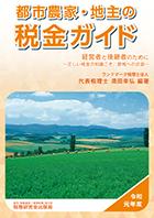 令和元年度版『都市農家・地主の税金ガイド』 経営者と後継者のために~正しい税金の知識こそ、節税への近道~